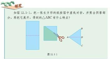 第一章1.1 等腰三角形的性质和判定 1