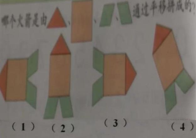 二年级数学下册第3章 图形的运动 一 3.1 平移和旋转