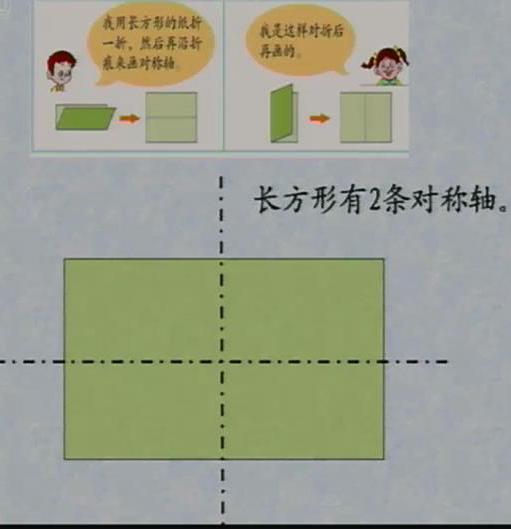 二年级数学下册第3章 图形的运动 一 3.2 对称图形