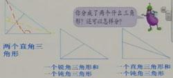 四年级数学下册第七章 三角形 平行四边形和梯形 三角形分类练习课
